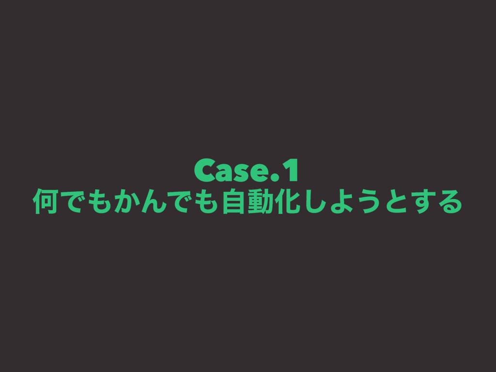 Case.1 ԿͰ͔ΜͰࣗಈԽ͠Α͏ͱ͢Δ