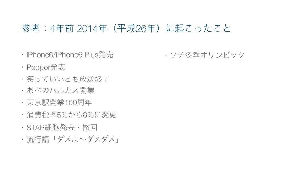 ߟɿ4લ 2014ʢฏ26ʣʹىͬͨ͜͜ͱ ɾiPhone6/iPhone6 Plu...