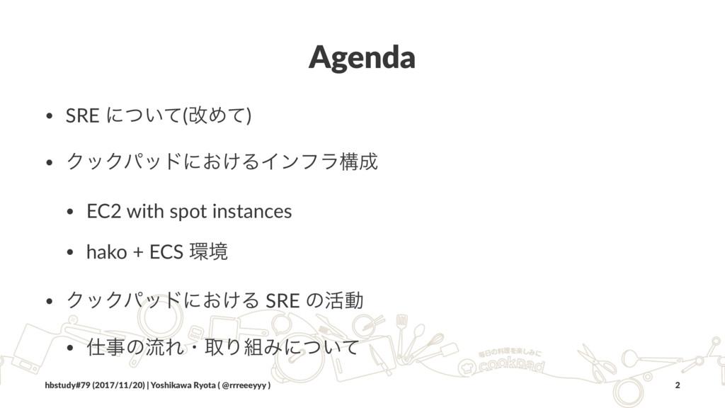 Agenda • SRE ʹ͍ͭͯ(վΊͯ) • ΫοΫύουʹ͓͚ΔΠϯϑϥߏ • EC2...