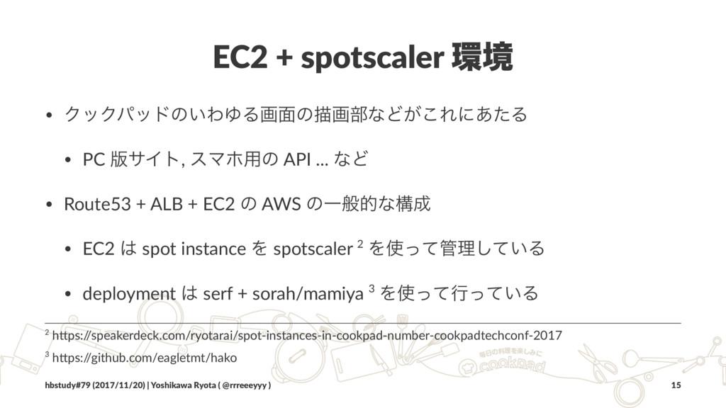 EC2 + spotscaler ڥ • ΫοΫύουͷ͍ΘΏΔը໘ͷඳը෦ͳͲ͕͜Εʹ͋ͨ...