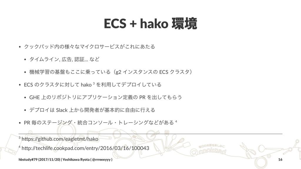 ECS + hako ڥ • ΫοΫύουͷ༷ʑͳϚΠΫϩαʔϏε͕͜Εʹ͋ͨΔ • λΠ...