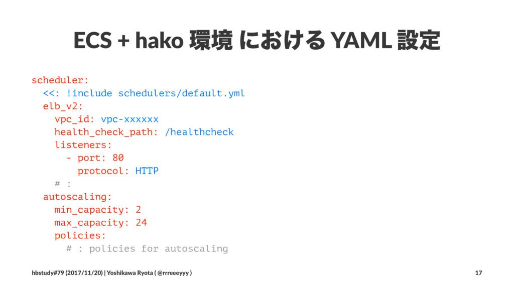 ECS + hako ڥ ʹ͓͚Δ YAML ઃఆ scheduler: <<: !incl...
