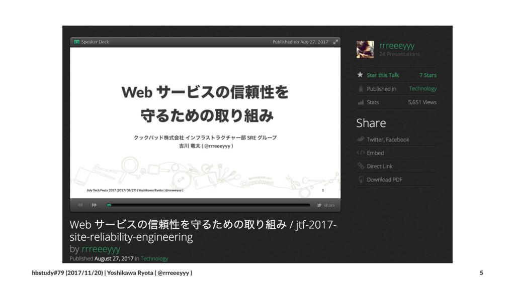 hbstudy#79 (2017/11/20) | Yoshikawa Ryota ( @rr...