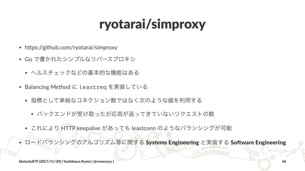ryotarai/simproxy • h#ps:/ /github.com/ryotarai...