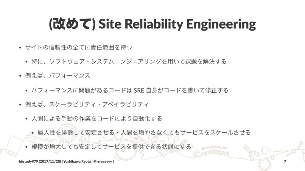 (վΊͯ) Site Reliability Engineering • αΠτͷ৴པੑͷશͯ...