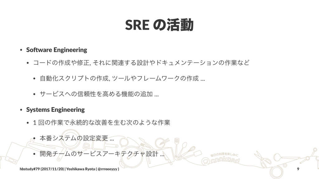 SRE ͷ׆ಈ • So#ware Engineering • ίʔυͷ࡞मਖ਼, ͦΕʹؔ...
