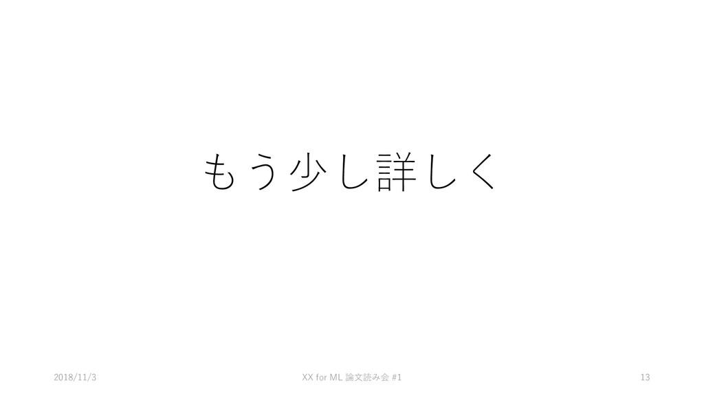 もう少し詳しく 2018/11/3 XX for ML #1 論文読み会 13