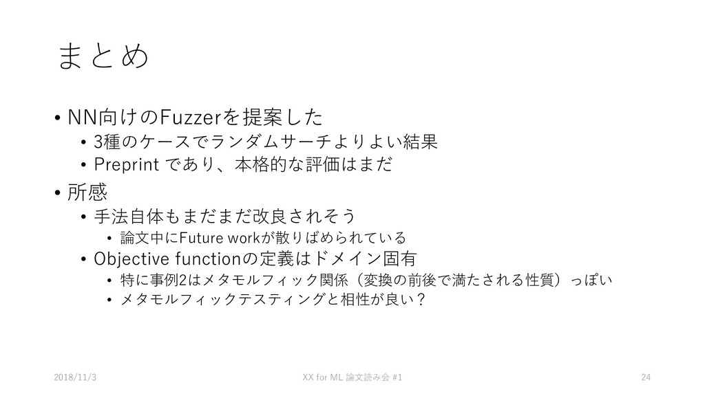 まとめ • NN向けのFuzzerを提案した • 3種のケースでランダムサーチよりよい結果 •...