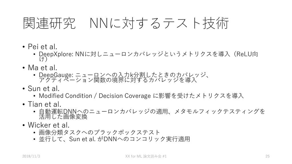 関連研究 NNに対するテスト技術 • Pei et al. • DeepXplore: NNに...
