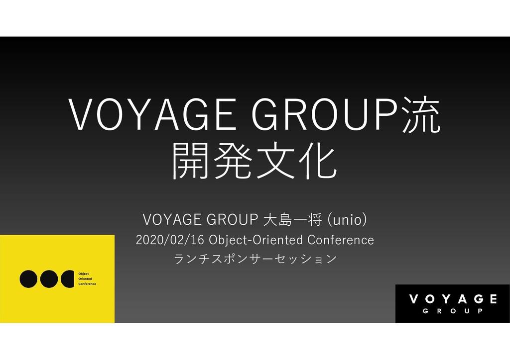 VOYAGE GROUP流 開発文化 VOYAGE GROUP 大島一将 (unio) 202...