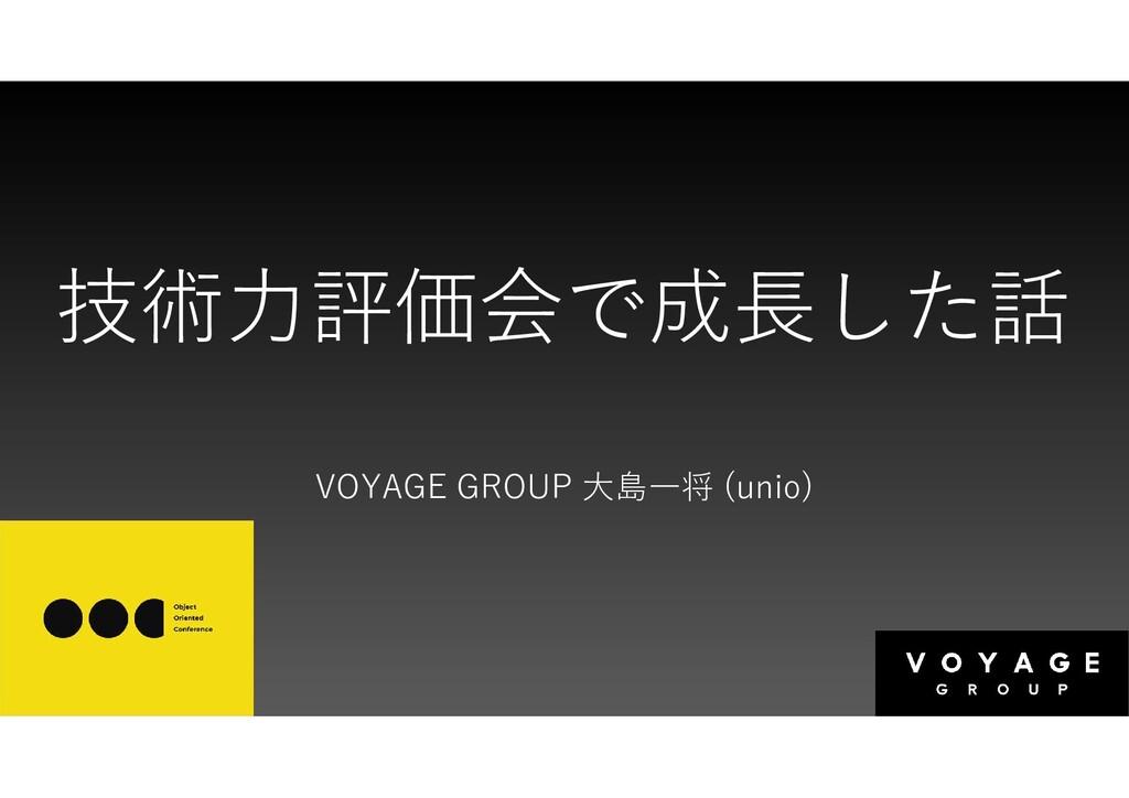 技術力評価会で成⾧した話 VOYAGE GROUP 大島一将 (unio)