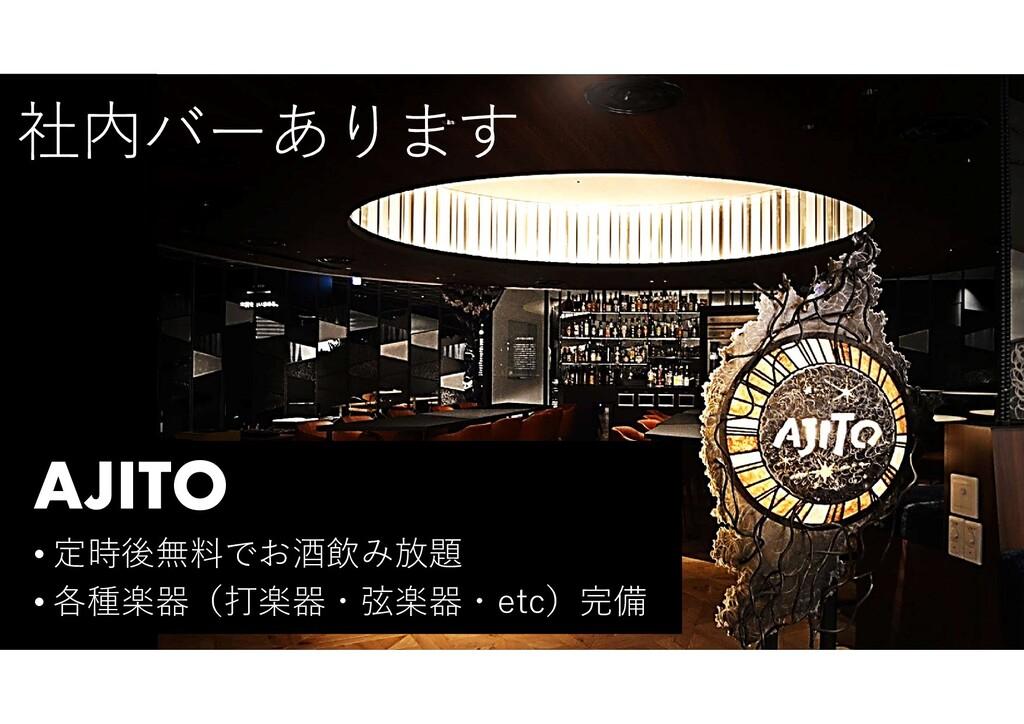 社内バーあります AJITO • 定時後無料でお酒飲み放題 • 各種楽器(打楽器・弦楽器・et...