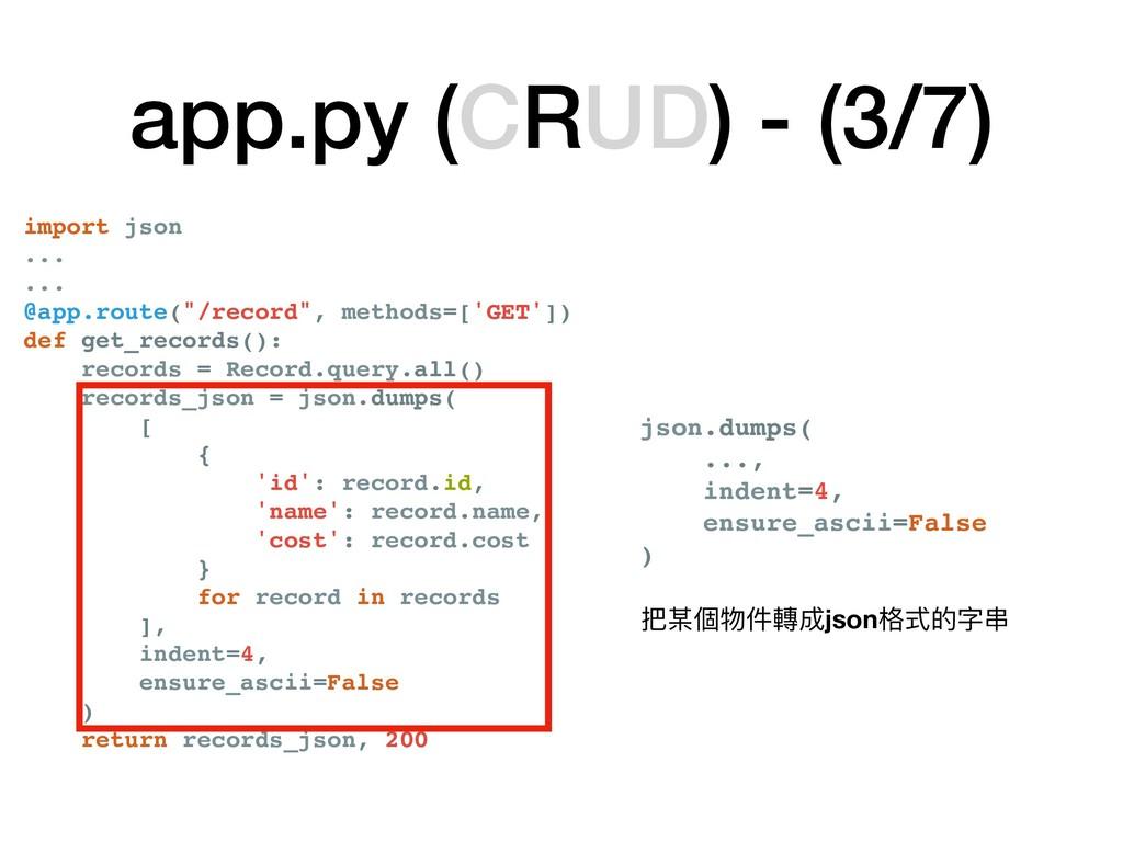 app.py (CRUD) - (3/7) import json ... ... @app....