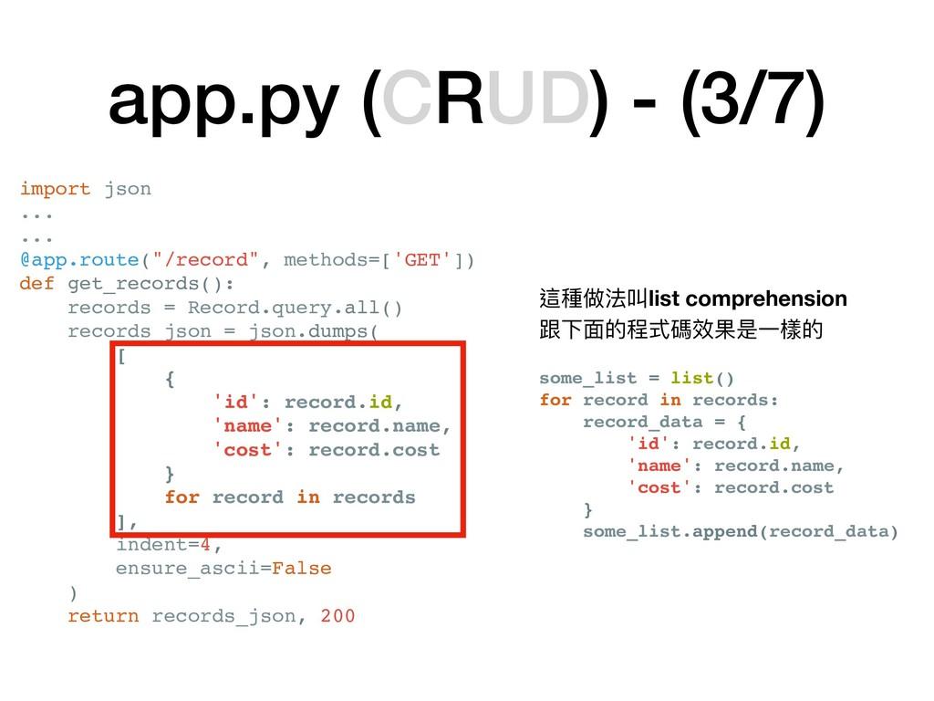 app.py (CRUD) - (3/7) 這種做法叫list comprehension 跟...