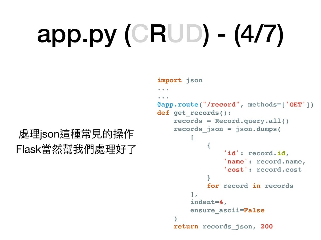 """import json ... ... @app.route(""""/record"""", metho..."""