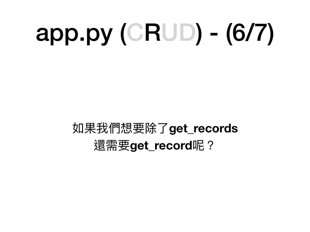 app.py (CRUD) - (6/7) 如果我們想要除了了get_records  還需要...