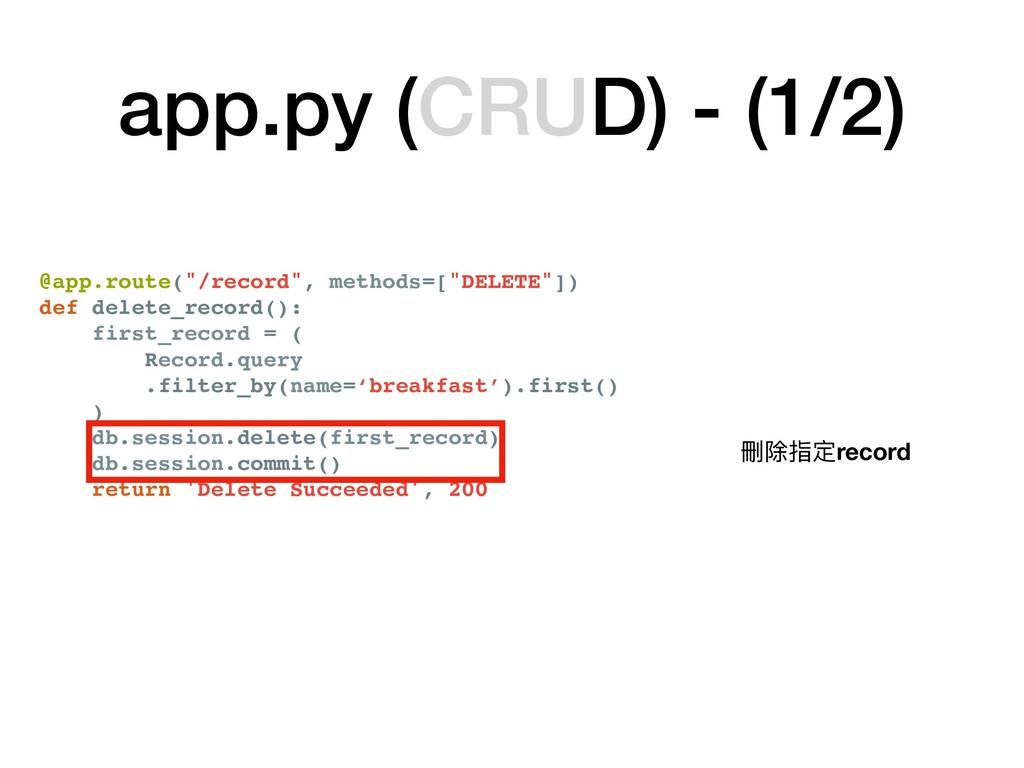 "@app.route(""/record"", methods=[""DELETE""]) def d..."