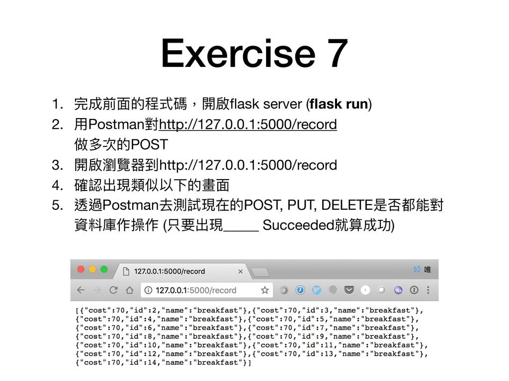 Exercise 7 1. 完成前⾯面的程式碼,開啟flask server (flask run...