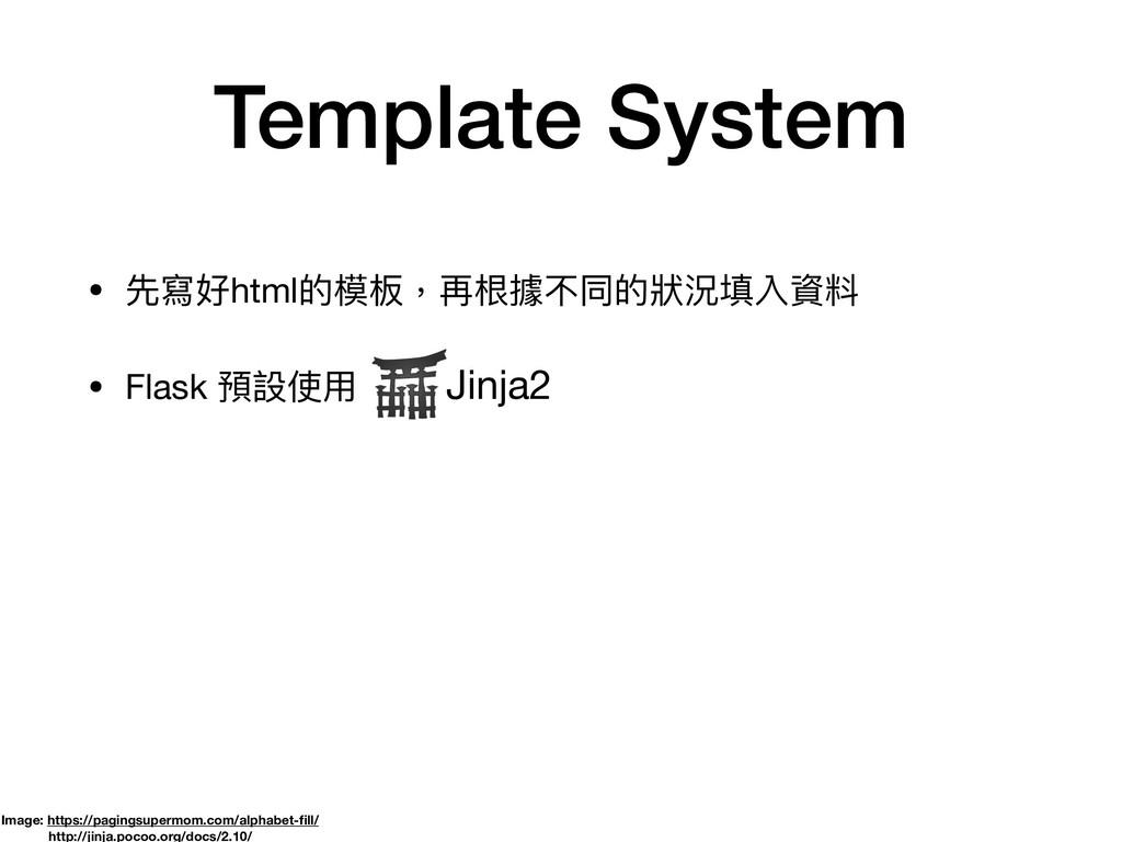 Template System • 先寫好html的模板,再根據不同的狀狀況填入資料  • F...