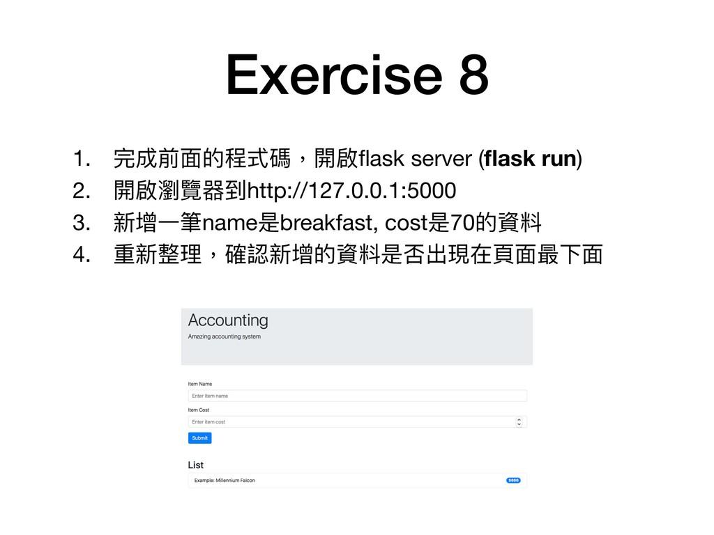 Exercise 8 1. 完成前⾯面的程式碼,開啟flask server (flask run...