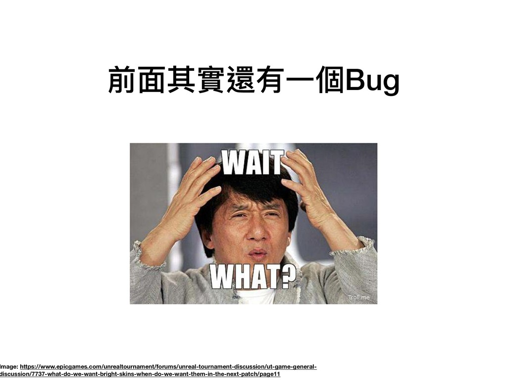 前⾯面其實還有⼀一個Bug Image: https://www.epicgames.com/...