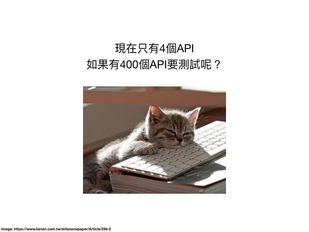 現在只有4個API  如果有400個API要測試呢? Image: https://www.l...