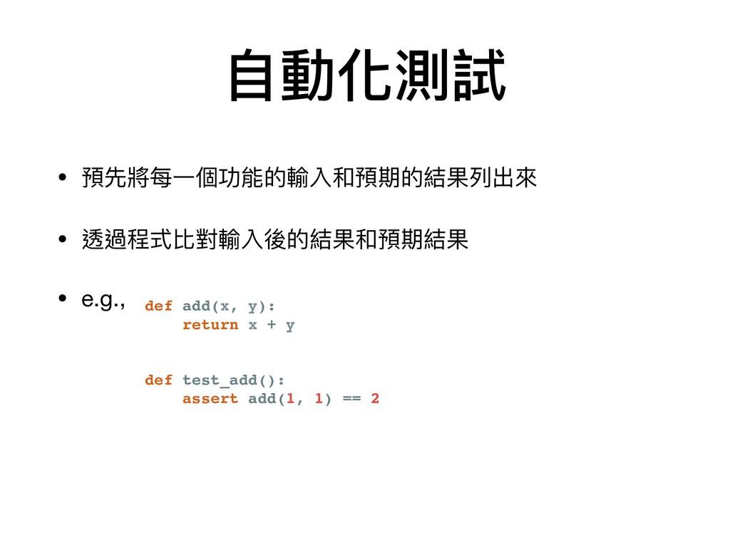 ⾃自動化測試 def add(x, y): return x + y def test_add...