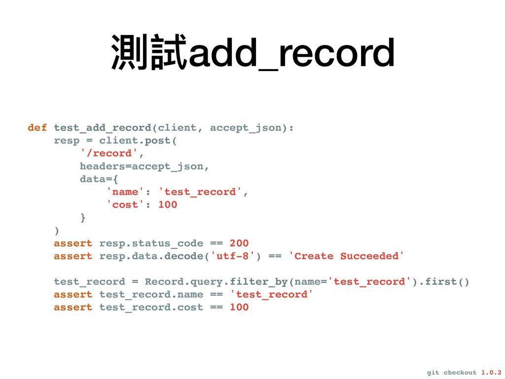 def test_add_record(client, accept_json): resp ...