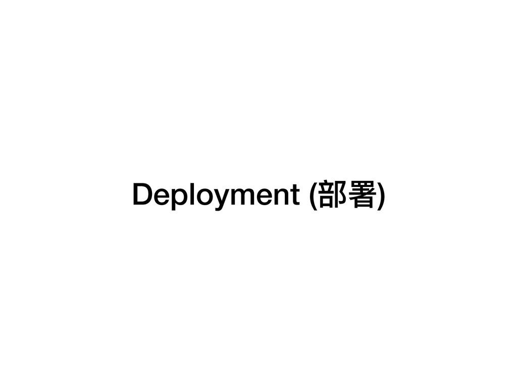 Deployment (部署)