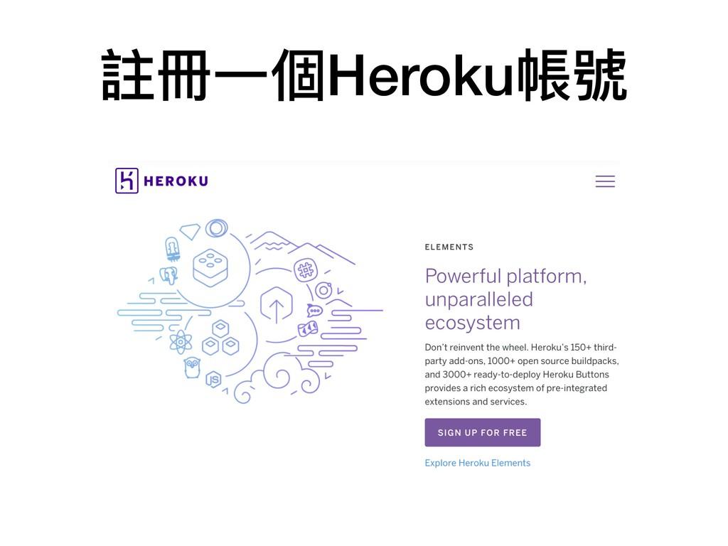 註冊⼀一個Heroku帳號