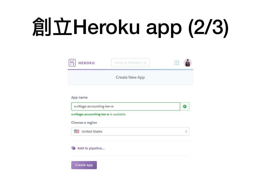 創立Heroku app (2/3)
