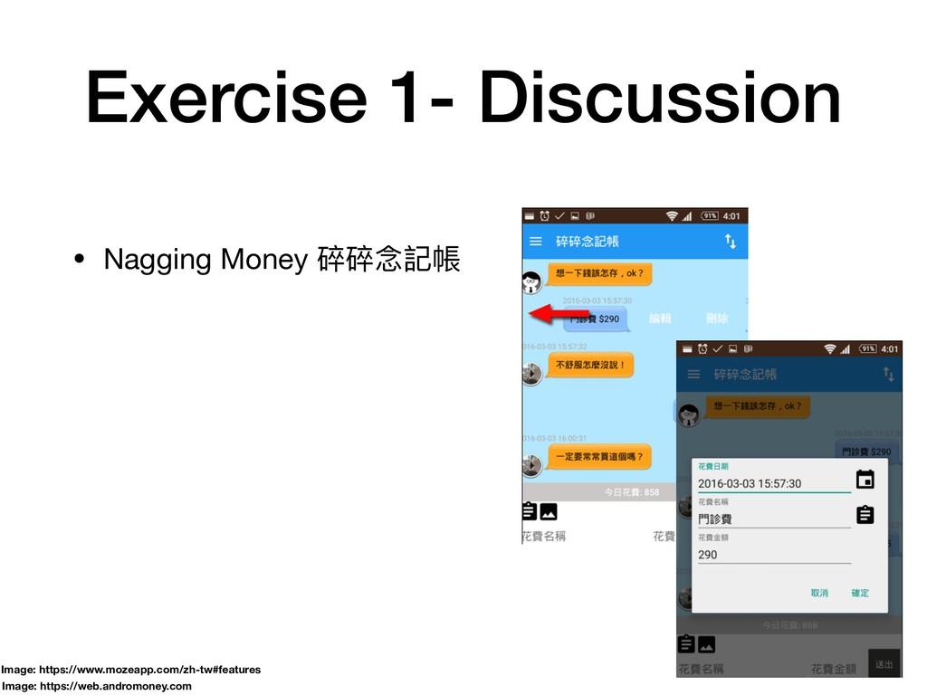 Exercise 1- Discussion • Nagging Money 碎碎念念記帳 I...