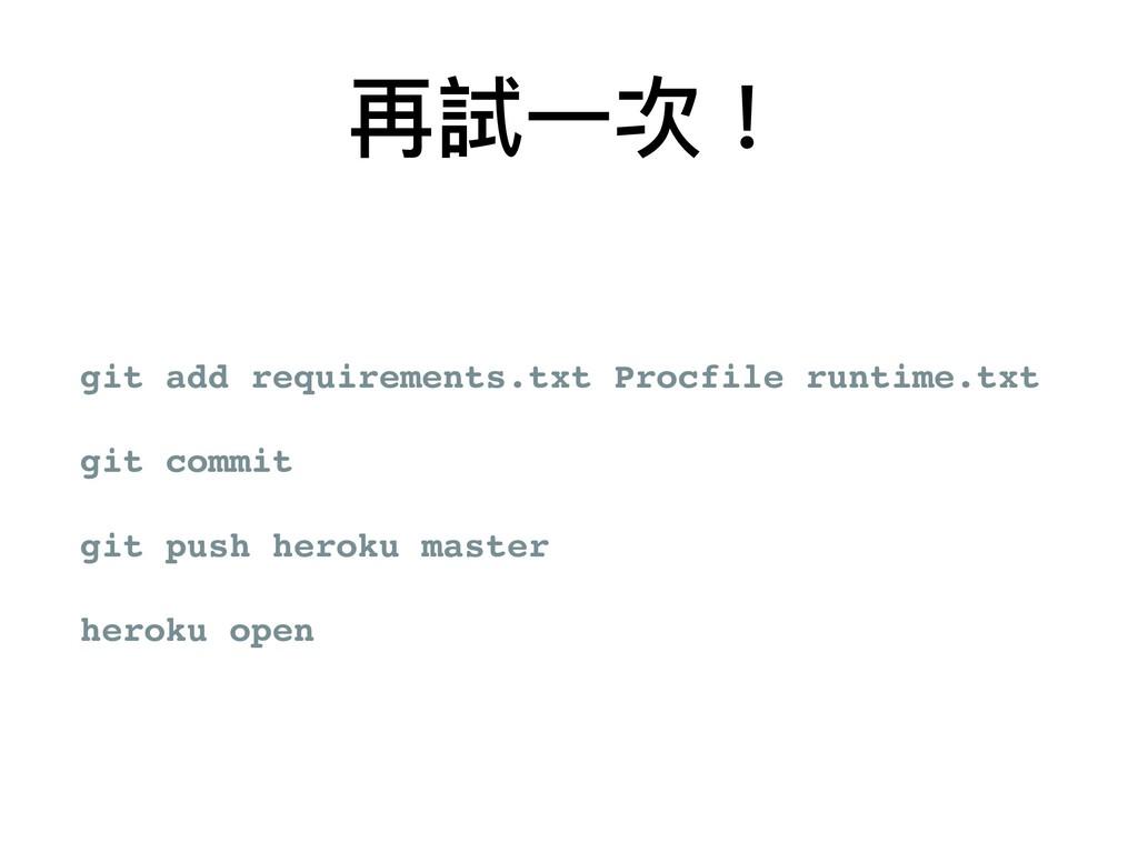再試⼀一次! git add requirements.txt Procfile runtim...