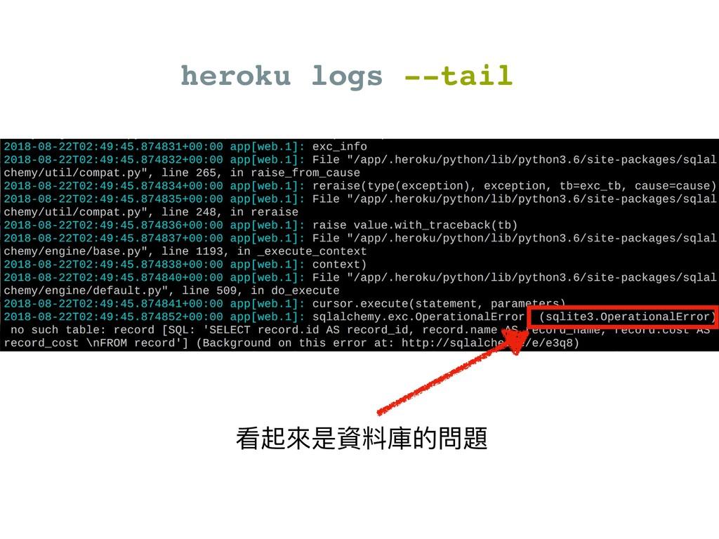 heroku logs --tail 看起來來是資料庫的問題