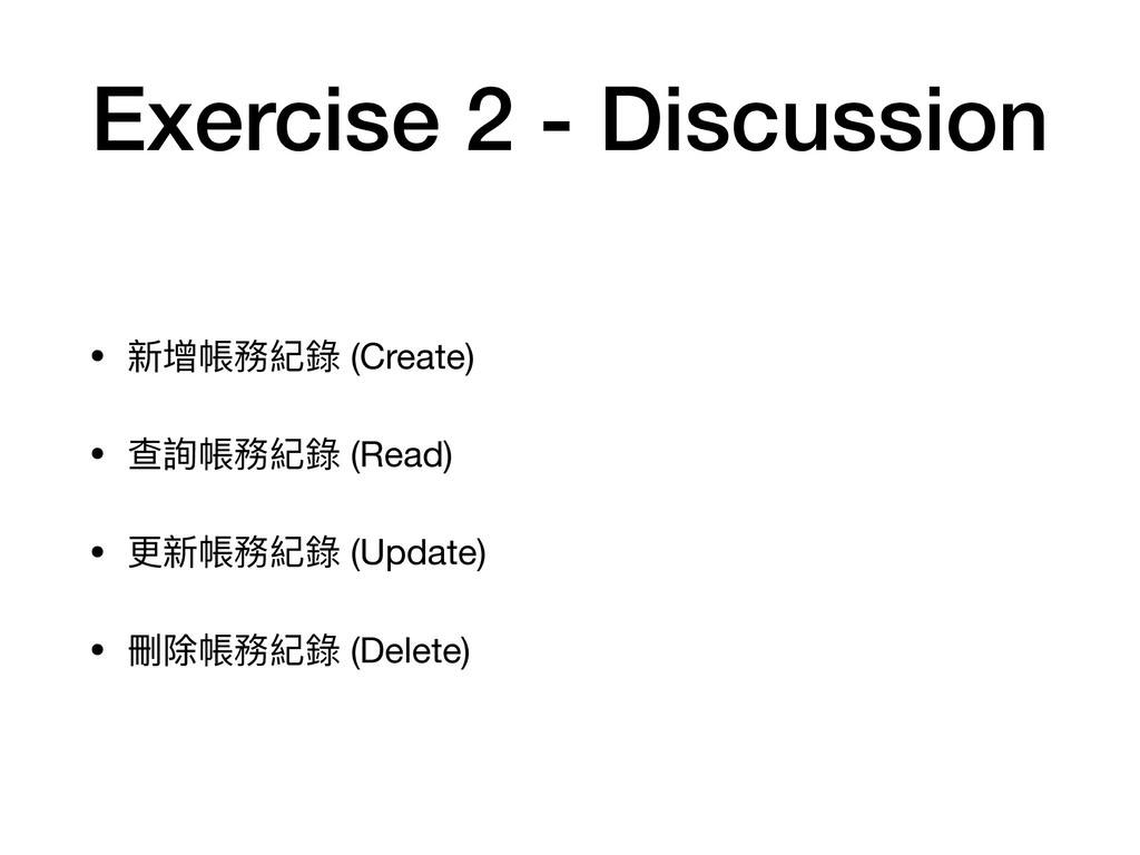 Exercise 2 - Discussion • 新增帳務紀錄 (Create)  • 查詢...