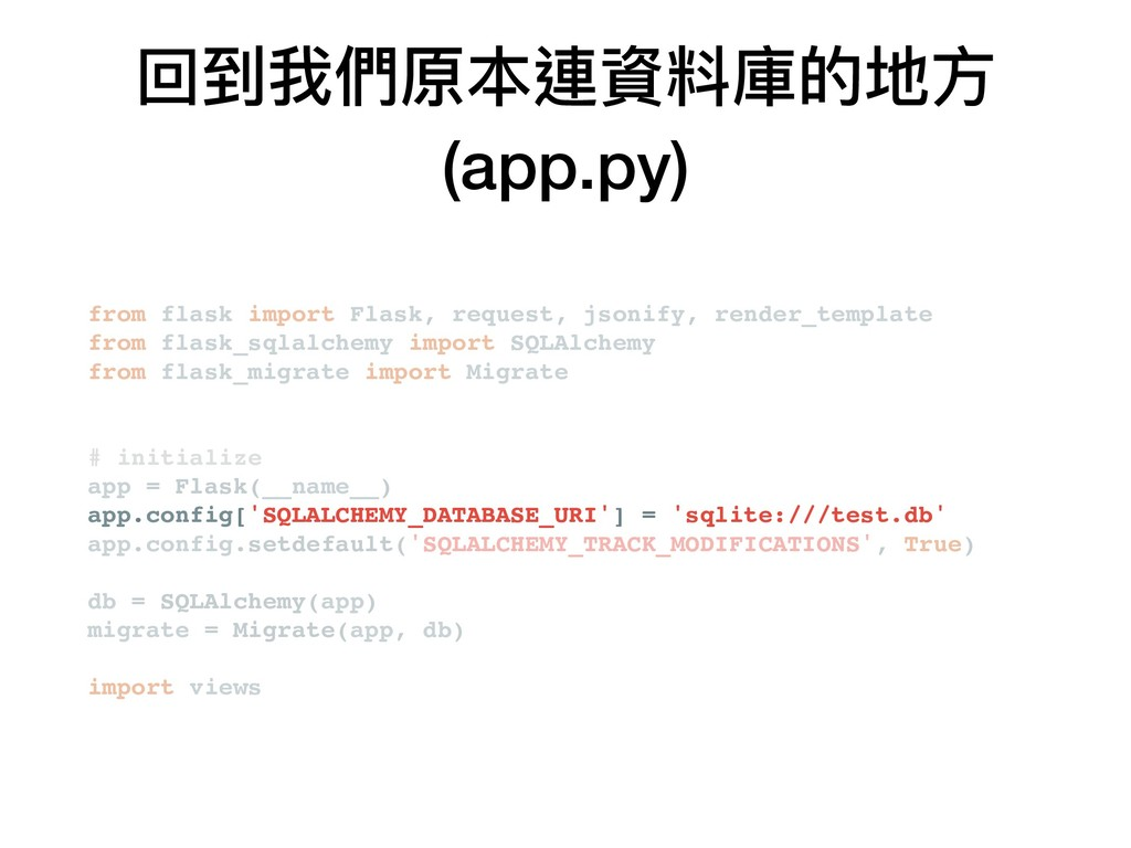 回到我們原本連資料庫的地⽅方 (app.py) from flask import Flask...