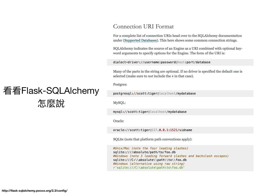 http://flask-sqlalchemy.pocoo.org/2.3/config/ 看看F...