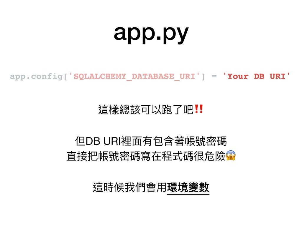 app.py 'Your DB URI' app.config['SQLALCHEMY_DAT...