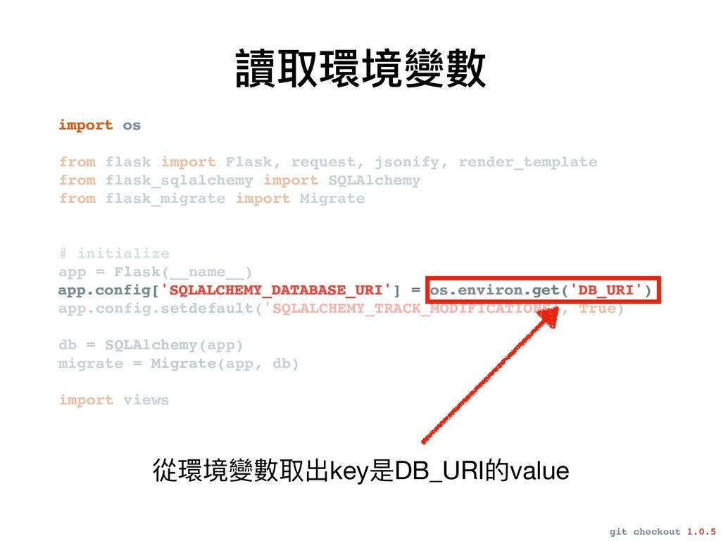 讀取環境變數 git checkout 1.0.5 import os from flask ...