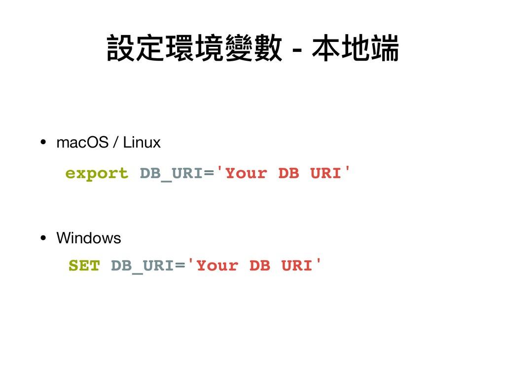 • macOS / Linux   • Windows 設定環境變數 - 本地端 exp...