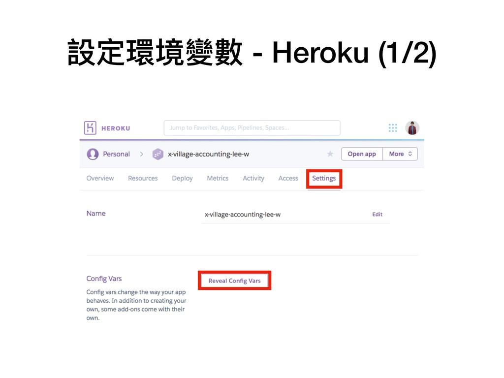 設定環境變數 - Heroku (1/2)