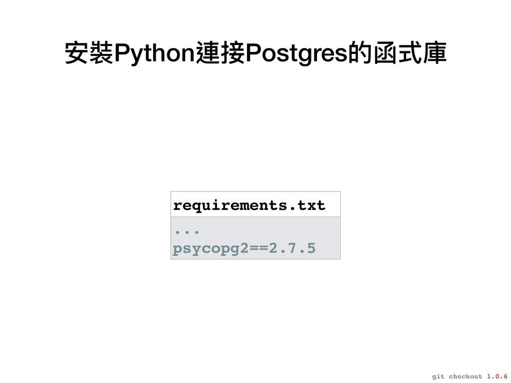 安裝Python連接Postgres的函式庫 requirements.txt ... psy...