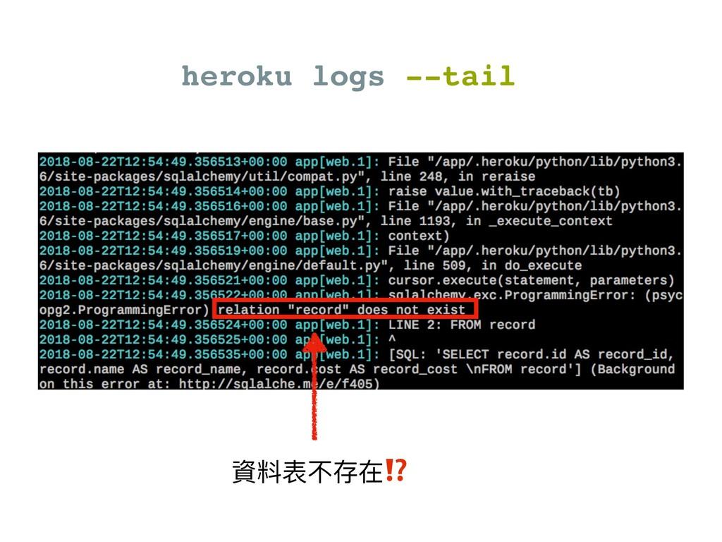 heroku logs --tail 資料表不存在⁉