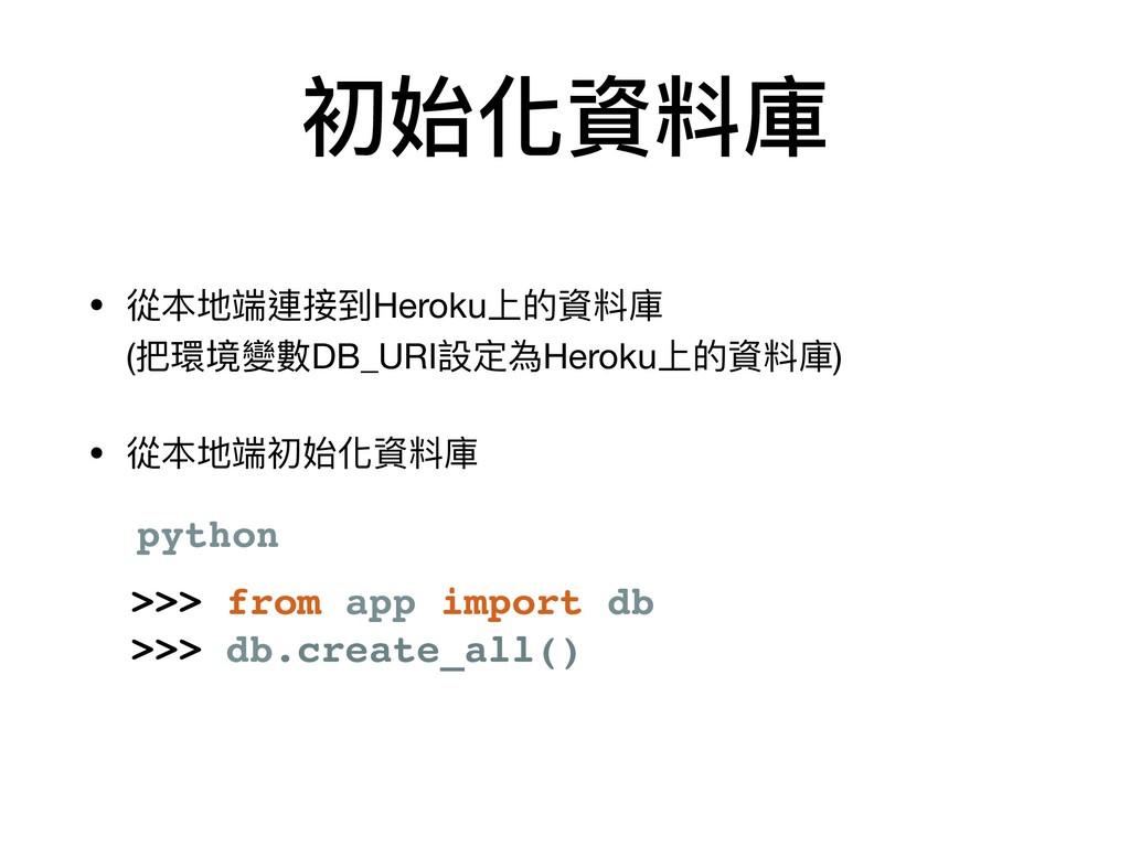 初始化資料庫 >>> from app import db >>> db.create_all...