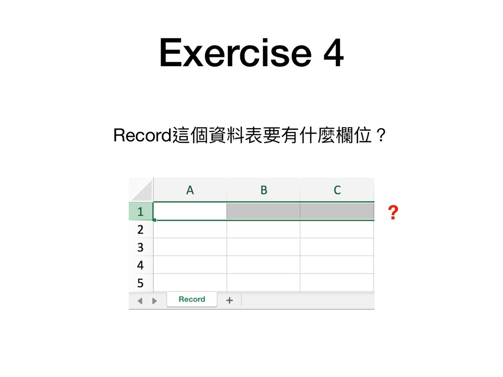 Exercise 4 Record這個資料表要有什什麼欄欄位? ?