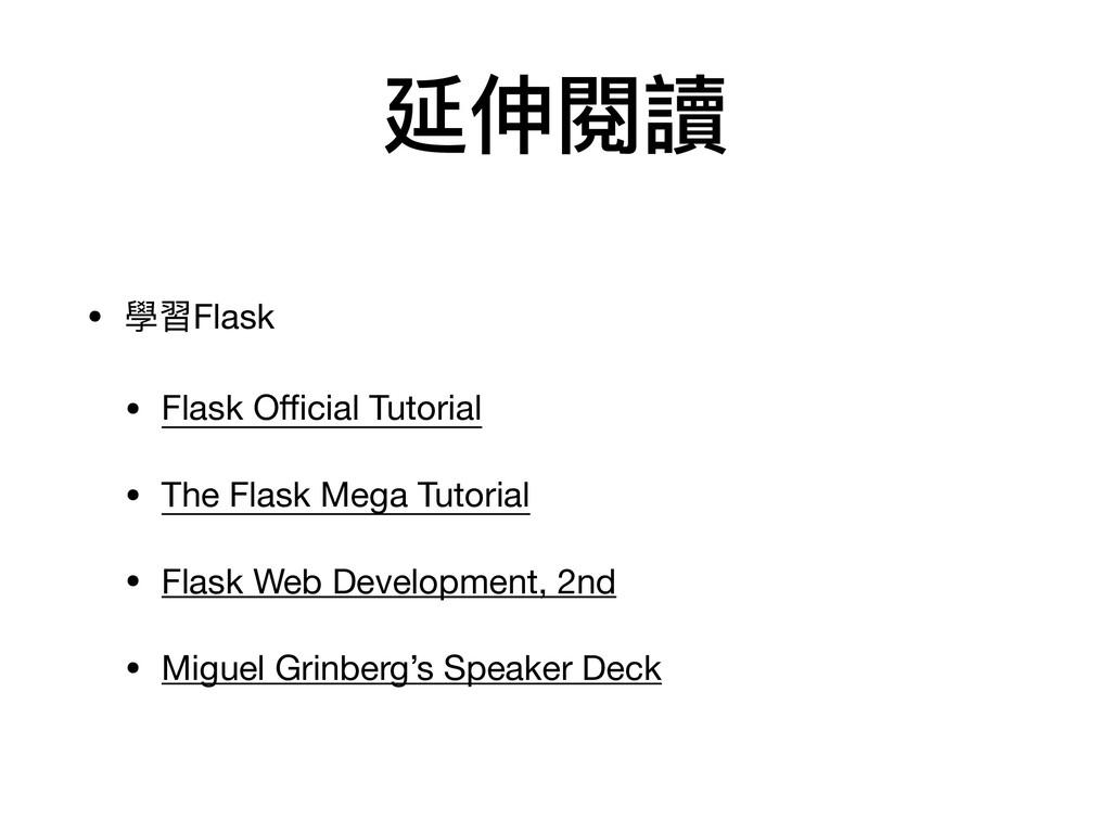 延伸閱讀 • 學習Flask  • Flask Official Tutorial  • The ...