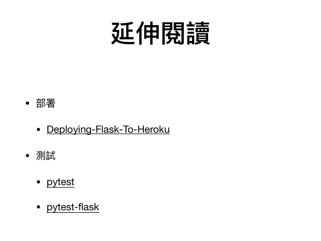 • 部署  • Deploying-Flask-To-Heroku  • 測試  • pyte...