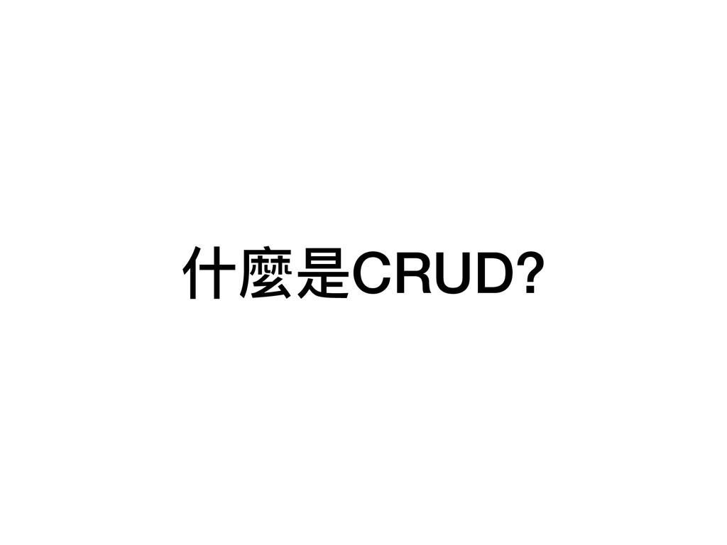 什什麼是CRUD?