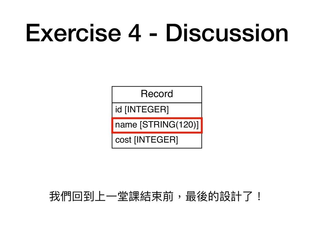 Exercise 4 - Discussion Record id [INTEGER] nam...
