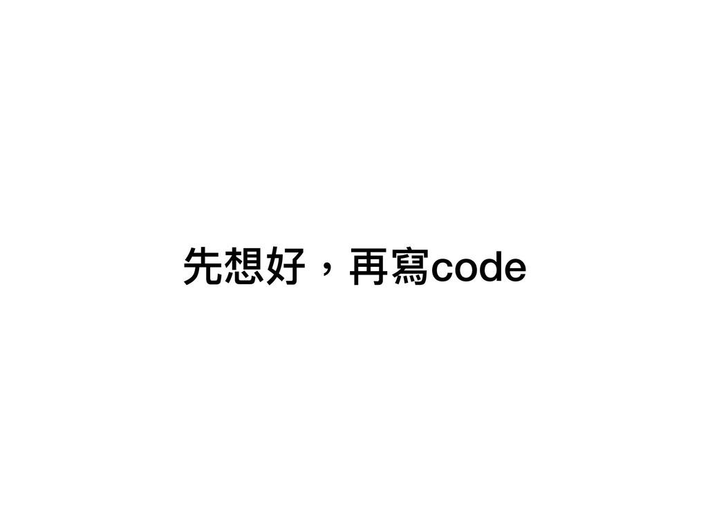 先想好,再寫code